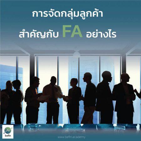 การจัดกลุ่มลูกค้า สำหรับ FA อย่างไร