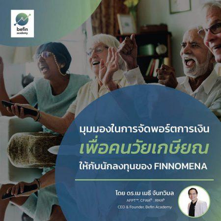 มุมมองในการจัดพอร์ตการเงิน เพื่อคนวัยเกษียณ ให้กับนักลงทุนของ FINNOMENA