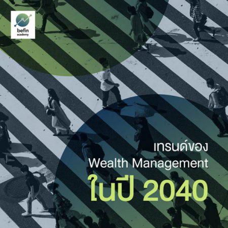 เทรนดฺของ Wealth Management ในปี 2040
