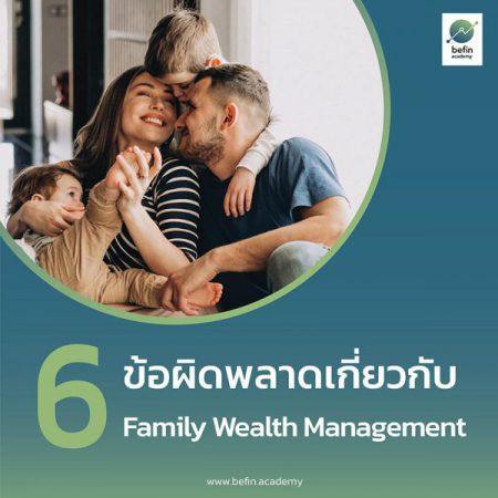 6 ข้อผิดพลาดเกี่ยวกับ Family Wealth Management